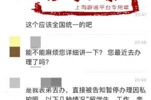 刷屏了全国停办因私护照上海未停办但主张非紧迫不出国