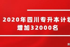 重磅2020年四川专升本方案增加到32000名