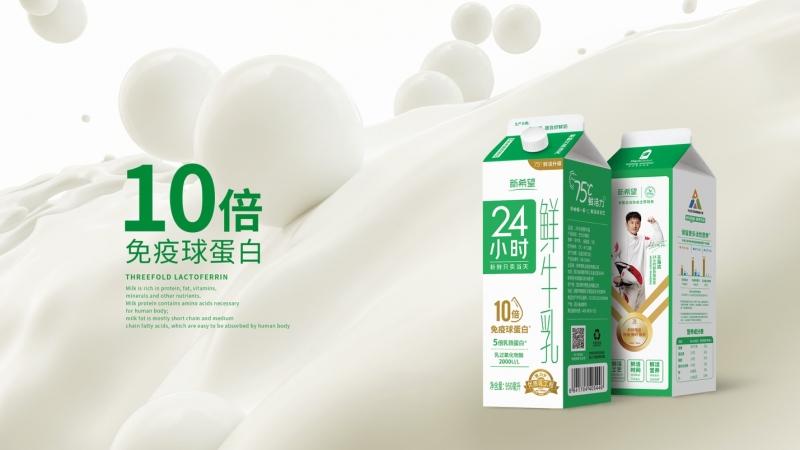 """新希望乳业鲜奶节""""领鲜""""开幕,八城同启寻新鲜代言人"""