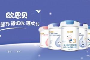 """贝特佳鼎力打造全新奶粉品牌—欧恩贝,多维优势快速""""入圈"""""""