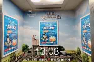 贝特佳羊奶粉蓓诺臻携全新IP形象小羊肖恩,活力亮相电梯广告